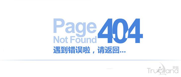 无论是做俄语网站优化还是做yandex优化工作,都应该给自己的网站配备一个合理的404页面,这对于提升网站的排名和用户体验度有很好的帮助。如果企业想要偷懒,不去给自己的网站配备404页面,那之后的很多工作都会出现问题,效果也不会很好。    404页面的好处   如果是从搜索引擎的角度来看,那企业可以发现,404页面是可以告诉搜索引擎,自己网站中的某一个页面已经失效了,让搜索引擎可以在数据库中把这个页面的数据删除掉。而网站在做改版或者是其它工作时,难免会出现无效页面和死链,此时使用404页面,就可以直